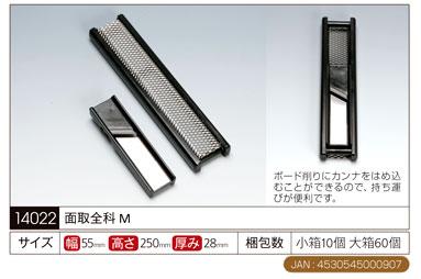 井上工具 面取全科M 14022 / 手...