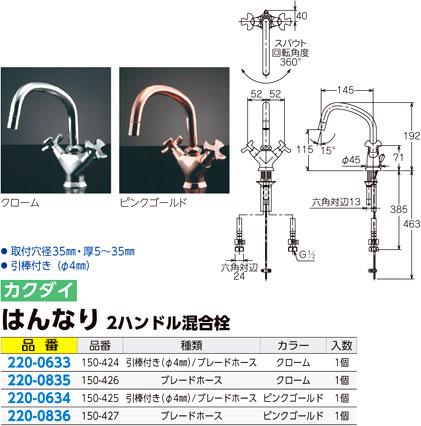 2ハンドル混合栓 カクダイ 150-426 KAKUDAI