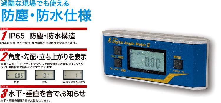 76825 シンワ測定 防塵防水 デジタルアングルメーターII