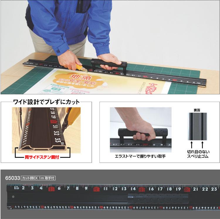 アルミカッター定規ステン鋼付『カット師』EX