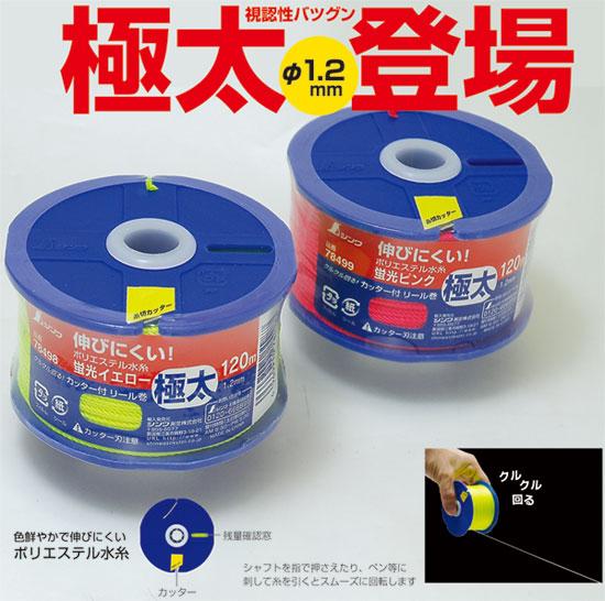 シンワ 水糸蛍光極太 78498 / 水...
