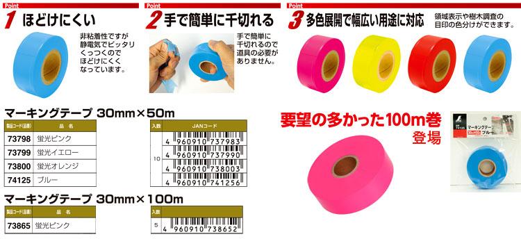 シンワ マーキング(目印)テープ 73798 / その他のテープ / 建築養生 ...
