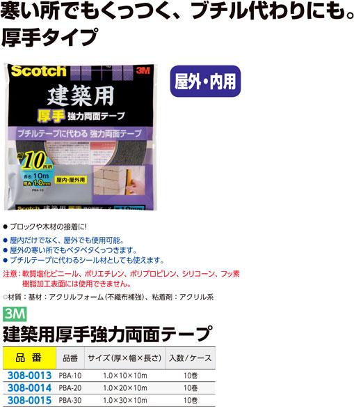 スリーエム ジャパン 3m建築用厚手強力両面テープ pba 30 両面テープ