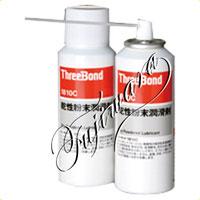 スリーボンド 乾性粉末潤滑剤 TB...