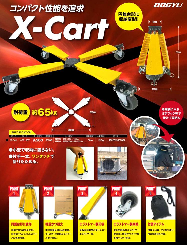 土牛 X,Cart (Xカート) XC0150Y / 運搬台車・キャスター / 現場