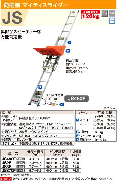 長谷川工業 荷揚機 マイティスライダー ※運賃別途見積もり