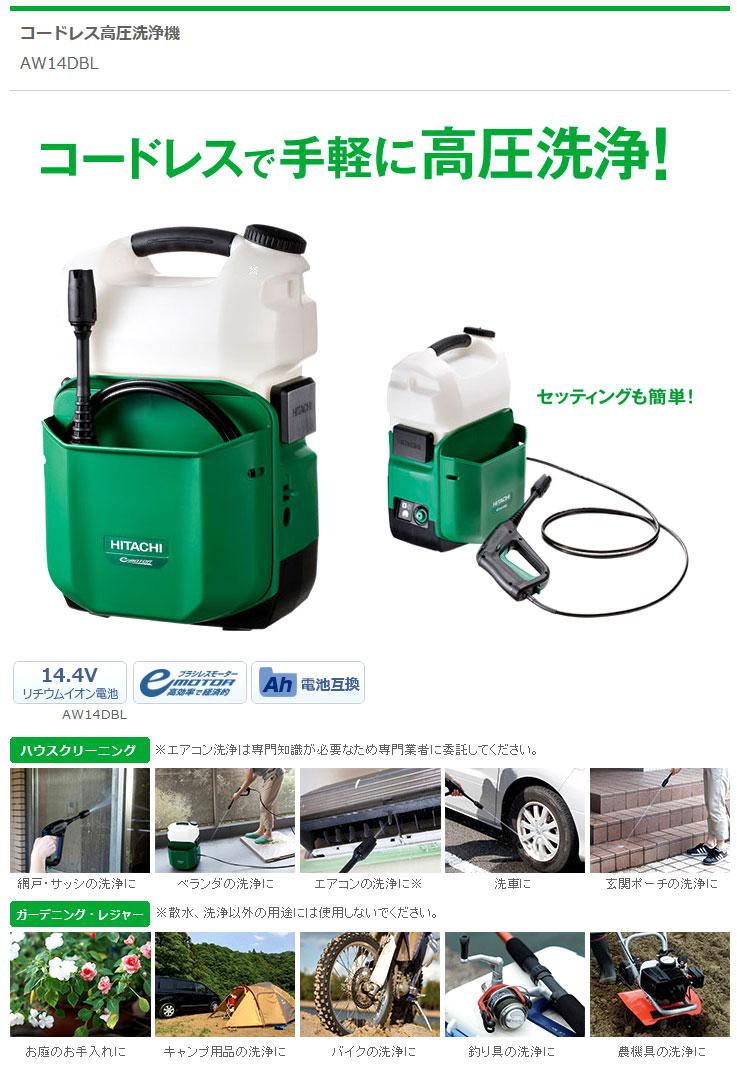 日立 高圧 洗浄 機