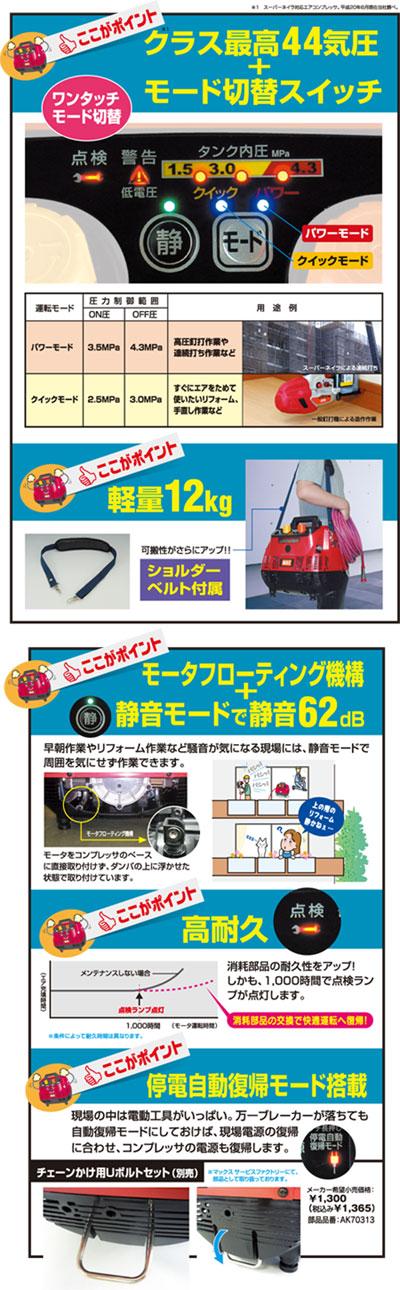 スーパーエア・コンプレッサー【高圧・低圧】
